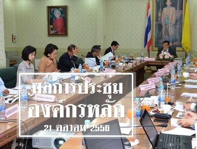 ผลการประชุมผู้บริหารองค์กรหลัก ศธ. 21 ตุลาคม 2556