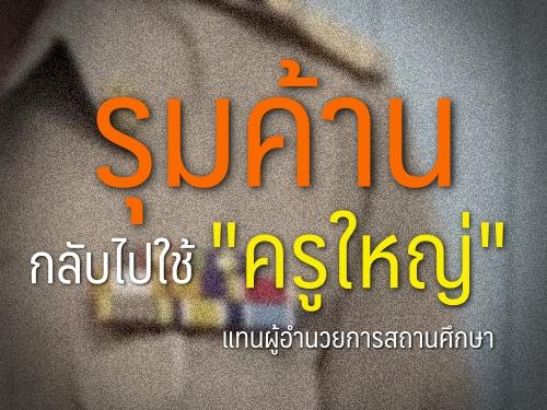 """ส.บ.ม.ท.,สหพันธ์ครูภาคเหนือและเครือข่ายครูไทยเพื่อการปฏิรูปการศึกษา รุมค้านเปลี่ยนกลับไปใช้ """"ครูใหญ่"""""""