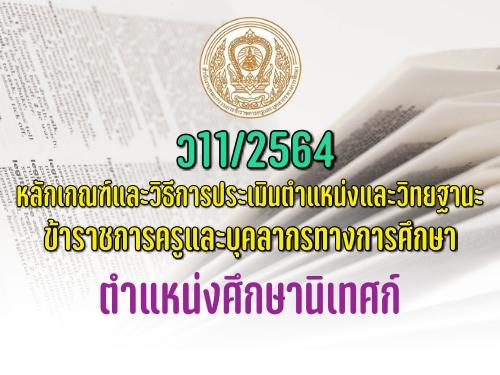 ว11/2564 หลักเกณฑ์และวิธีการประเมินตำแหน่งและวิทยฐานะข้าราชการครูและบุคลากรทางการศึกษา ตำแหน่งศึกษานิเทศก์