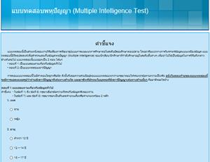 แบบทดสอบพหุปัญญา (Multiple Intelligence Test)