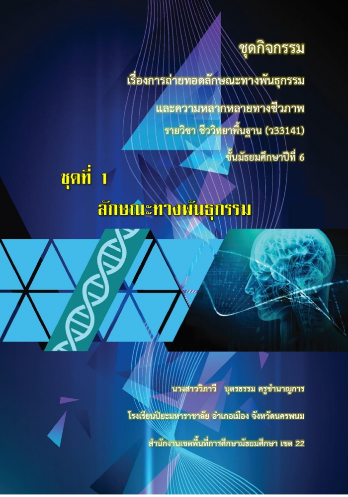 ชุดกิจกรรม เรื่อง การถ่ายทอดลักษณะทางพันธุกรรมและความหลากหลายทางชีวภาพ ชุดที่ 1 ลักษณะทางพันธุกรรม ผลงานครูวิภาวี บุตรธรรม