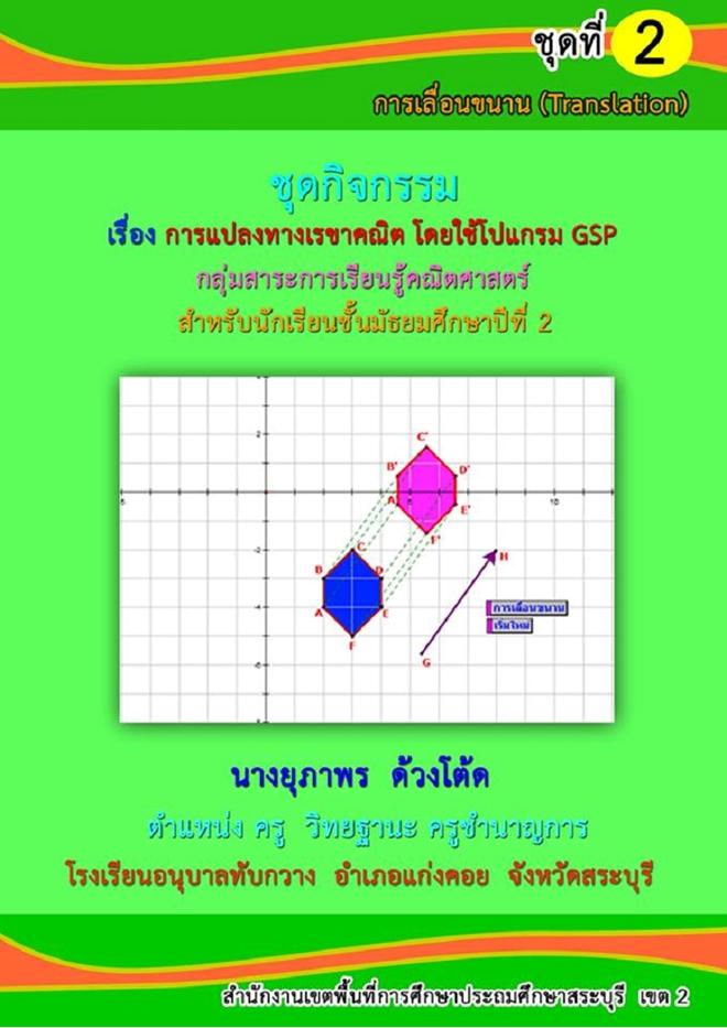 ชุดกิจกรรม เรื่อง การแปลงทางเรขาคณิต โดยใช้โปรแกรม GSP ชั้น ม.2 ผลงานครูยุภาพร  ด้วงโต้ด