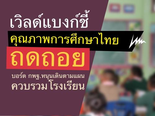 เวิลด์แบงก์ชี้คุณภาพการศึกษาไทยถดถอย บอร์ด กพฐ.หนุนเดินตามแผนควบรวมโรงเรียน
