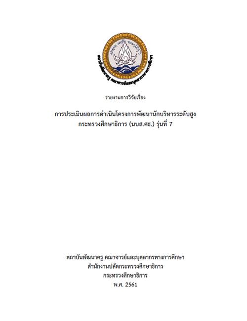 รายงานการวิจัย การประเมินผลการดำเนินโครงการพัฒนานักบริหารระดับสูง กระทรวงศึกษาธิการ (นบส.ศธ.)รุ่นที่ 7