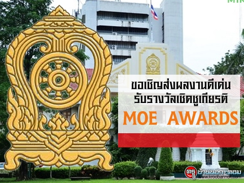 กระทรวงศึกษาธิการ ขอเชิญส่งผลงานดีเด่นรับรางวัลเชิดชูเกียรติ MOE AWARDS