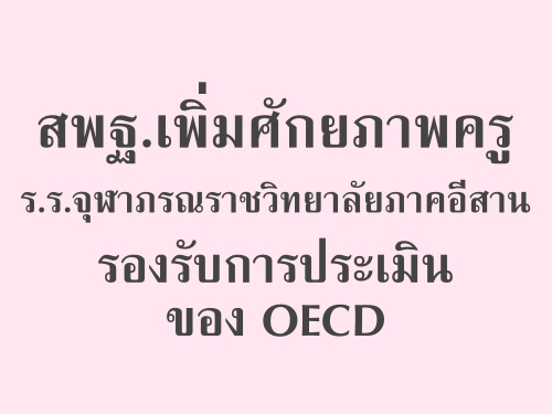สพฐ.เพิ่มศักยภาพครู ร.ร.จุฬาภรณราชวิทยาลัยภาคอีสาน รองรับการประเมินของ OECD