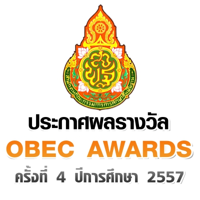 ด่วนที่สุด สพฐ.ประกาศผลรางวัล OBEC AWARDS ครั้งที่ 4 ปีการศึกษา 2557