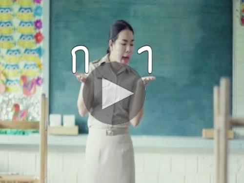 คลิปยอดฮิต ครูนกเล็ก ร้อง PPAP สอนเด็กนักเรียน