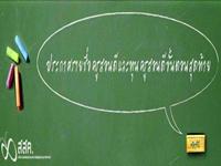 ประกาศผลครูสอนดี ครูดีที่ชุมชนยกย่อง 18,871 คน