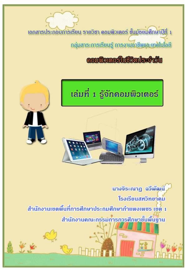 เอกสารประกอบการเรียน วิชาคอมพิวเตอร์ เรื่อง คอมพิวเตอร์ในชีวิตประจำวัน ผลงานครูจิรณาฏ ฉวีพัฒน์