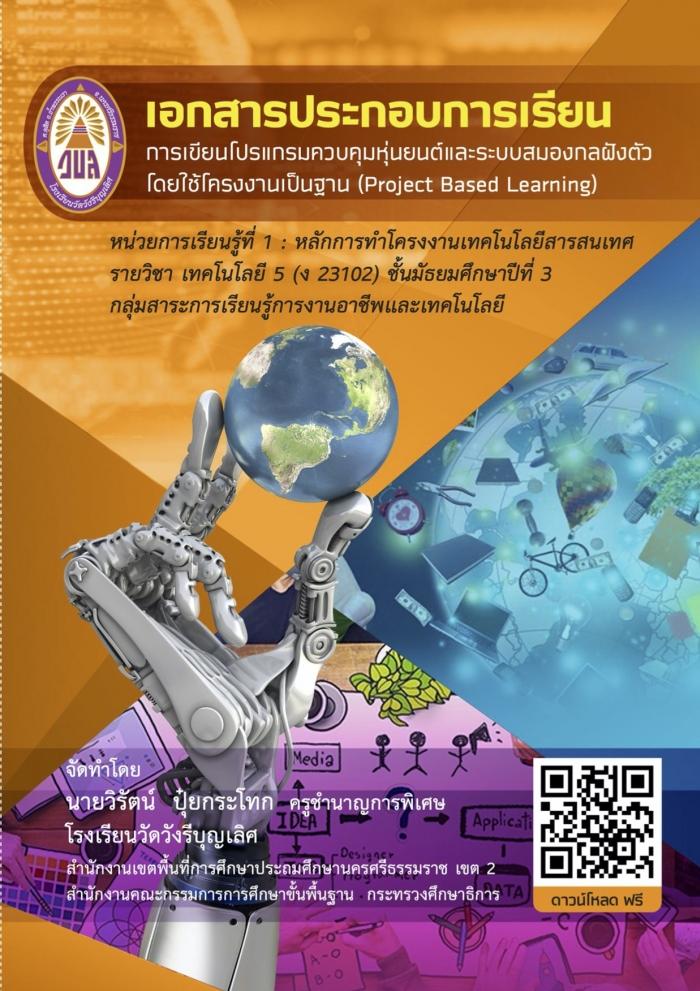 เอกสารประกอบการเรียนการเขียนโปรแกรมควบคุมหุ่นยนต์และระบบสมองกลฝังตัวโดยใช้โครงงานเป็นฐาน (Project Based Learning) ผลงานครูวิรัตน์  ปุ๋ยกระโทก