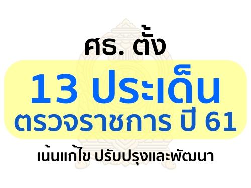 ศธ. ตั้ง 13 ประเด็นตรวจราชการปี61 เน้นแก้ไข ปรับปรุงและพัฒนา