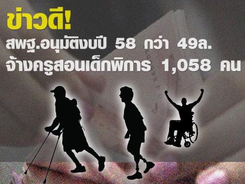 ข่าวดี! สพฐ.อนุมัติงบปี 58 กว่า 49 ล.จ้างครูสอนเด็กพิการ 1,058 คน