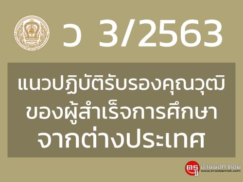 ว 3/2563 แนวปฏิบัติรับรองคุณวุฒิของผู้สำเร็จการศึกษาจากต่างประเทศ