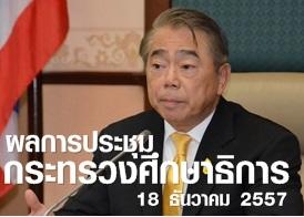 ผลประชุมกระทรวงศึกษาธิการ  8/2557 เมื่อวันที่ 18 ธันวาคม 2557