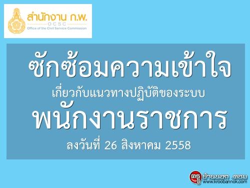 ซักซ้อมความเข้าใจเกี่ยวกับแนวทางปฏิบัติของระบบพนักงานราชการ ลงวันที่ 26 สิงหาคม 2558