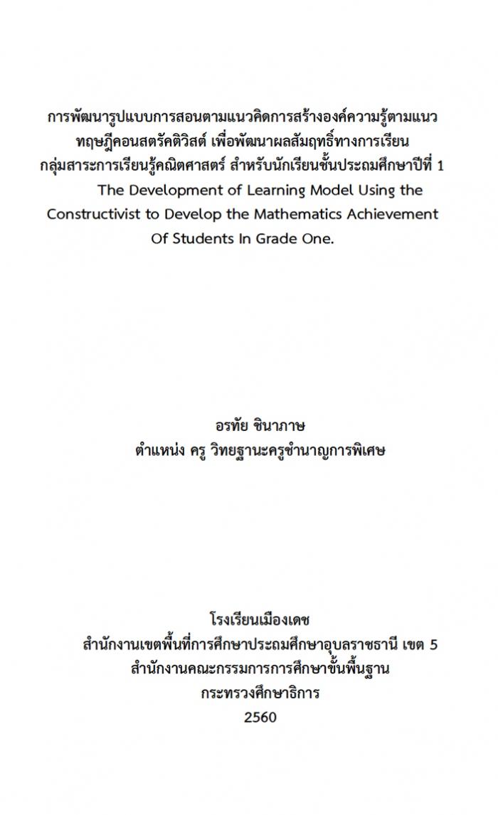 การพัฒนารูปแบบการสอนตามแนวคิดการสร้างองค์ความรู้ตามแนวทฤษฎีคอนสตรัคติวิสต์ เพื่อพัฒนาผลสัมฤทธิ์ทางการเรียน ผลงานครูอรทัย ชินาภาษ
