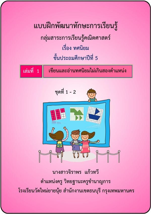 แบบฝึกพัฒนาทักษะการเรียนรู้ คณิตศาสตร์ ป.5 เรื่อง ทศนิยม ผลงานครูจิราพร  แก้วทวี