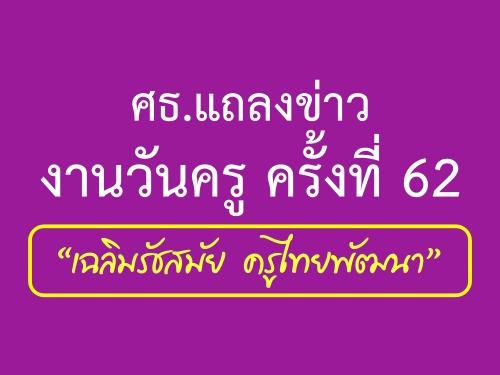 """ศธ.แถลงข่าวงานวันครู ครั้งที่ 62 """"เฉลิมรัชสมัย ครูไทยพัฒนา"""""""