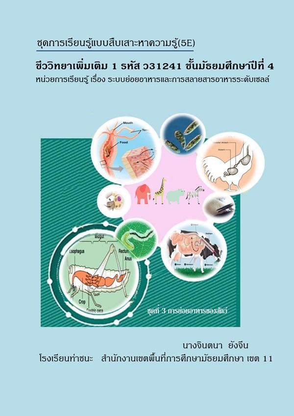 ชุดการเรียนรู้แบบสืบเสาะหาความรู้(5E)  เรื่อง ระบบย่อยอาหารและการสลายสารอาหารระดับเซลล์ ผลงานครูจินตนา ยังจีน