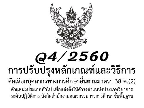 ว4/2560 การปรับปรุงหลักเกณฑ์และวิธีการคัดเลือกบุคลากรทางการศึกษาอื่นตามมาตรา 38 ค.(2)ตำแหน่งประเภททั่วไป เพื่อแต่งตั้งให้ดำรงตำแหน่งประเภทวิชาการ