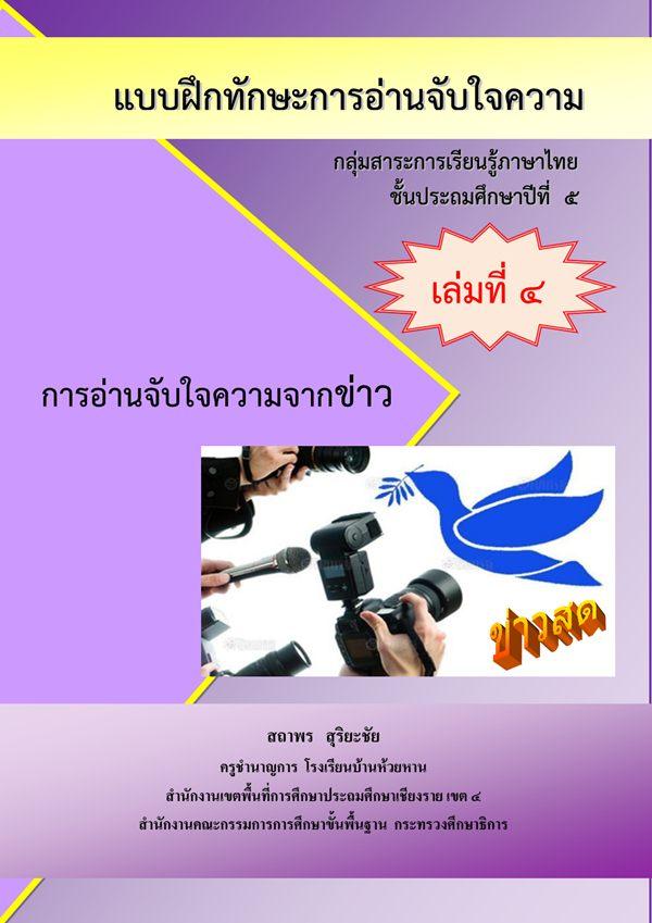 แบบฝึกทักษะการอ่านจับใจความ ภาษาไทย ป.4 เรื่อง การอ่านจับใจความจากข่าว ผลงานครูสถาพร  สุริยะชัย