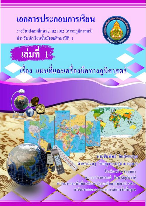 เอกสารประกอบการเรียน รายวิชาสังคมศึกษา 2 ส21102(สาระภูมิศาสตร์) เรื่อง แผนที่และเครื่องมือทางภูมิศาสตร์ ผลงานครูชัยพัทธ์  จิตต์ตระกูล
