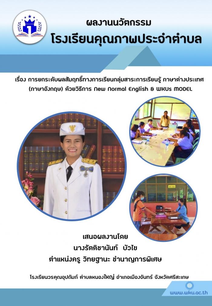 นวัตกรรม โรงเรียนคุณภาพประจำตำบล ด้านการจัดการเรียนการสอนของครู เรื่อง การยกระดับผลสัมฤทธิ์ทางการเรียนกลุ่มสาระการเรียนรู้ ภาษาต่างประเทศ (ภาษาอังกฤษ)