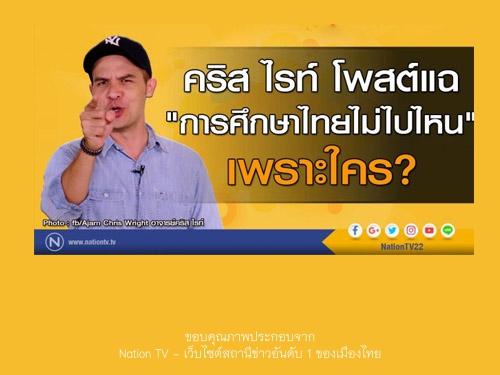 """คริส ไรท์ โพสต์แฉ""""การศึกษาไทยไม่ไปไหน""""เพราะใคร"""