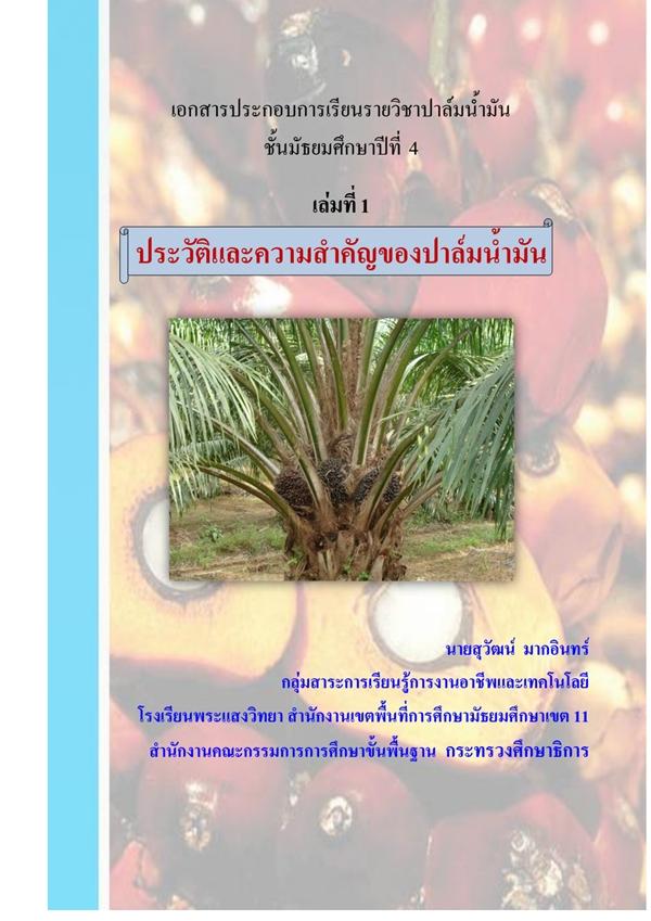 เอกสารประกอบการเรียนเรื่อง ปาล์มน้ำมัน ผลงานครูสุวัฒน์ มากอินทร์