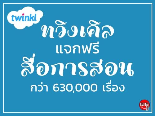 ดาวน์โหลดสื่อการสอนฟรี! จาก Twinkl กว่า 630,000 เรื่อง
