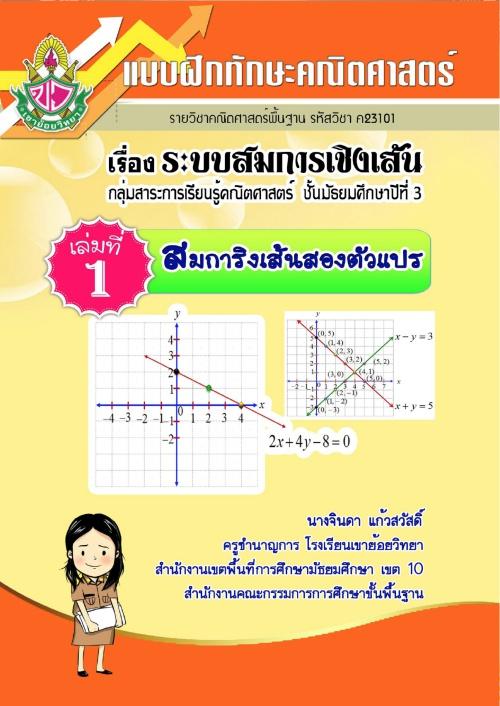 แบบฝึกทักษะคณิตศาสตร์ ม.3 เรื่อง ระบบสมการเชิงเส้น ผลงานครูจินดา แก้วสวัสดิ์