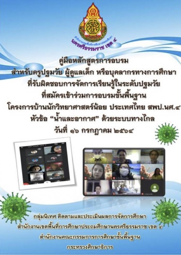 """คู่มือการอบรมหลักสูตรการอบรมเชิงปฏิบัติการขั้นพื้นฐานโครงการบ้านนักวิทยาศาสตร์น้อย ประเทศไทย สพป.นศ.4 ปีงบประมาณ 2564 หัวข้อ """"น้ำและอากาศ"""" ด"""