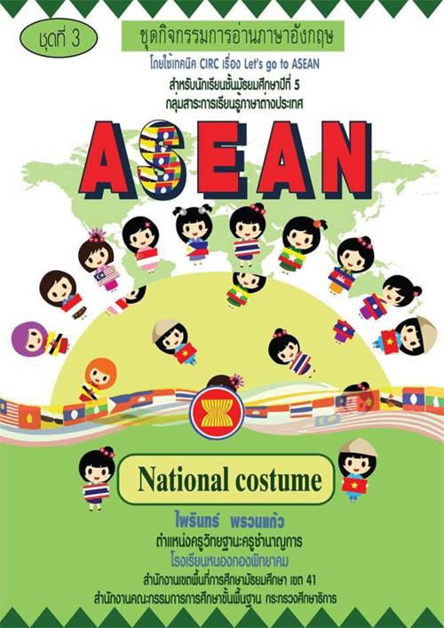 ชุดกิจกรรมการอ่านภาษาอังกฤษ โดยใช้เทคนิค CIRC เรื่อง Let's go to ASEAN ผลงานครูไพรินทร์ พรวนแก้ว