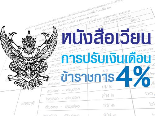 หนังสือเวียนการปรับเงินเดือนข้าราชการ 4%