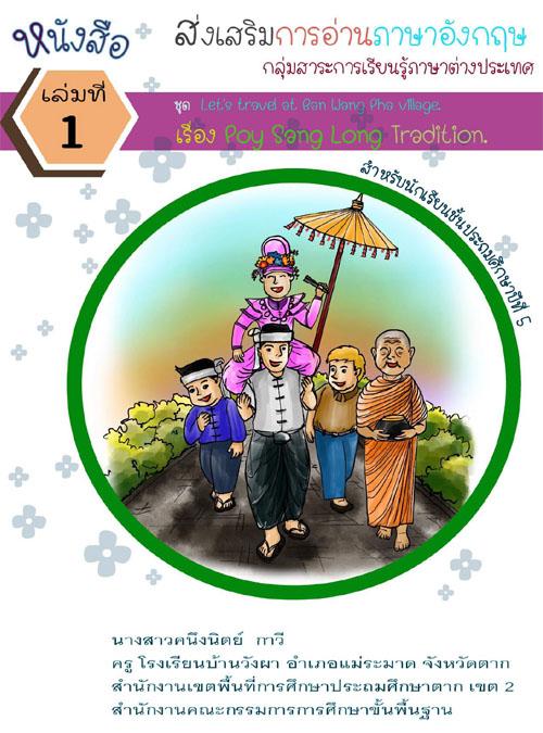 หนังสือส่งเสริมการอ่านภาษาอังกฤษ  เรื่อง Poy Sang Long Tradition ผลงานครูคนึงนิตย์  กาวี