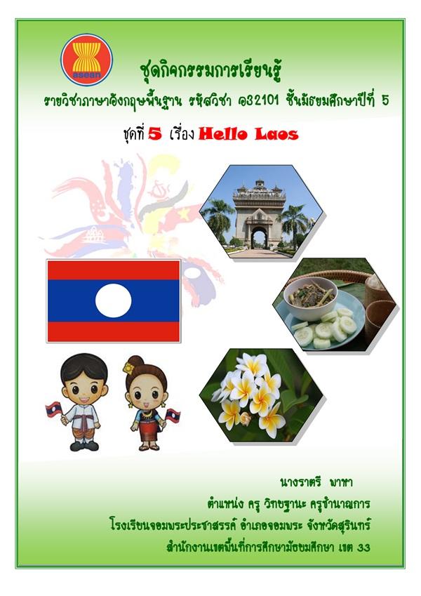 ชุดกิจกรรมการเรียนรู้ รายวิชาภาษาอังกฤษพื้นฐาน ม.5 ชุดที่ 5 เรื่อง Hello Laos ผลงานครูราตรี พาหา