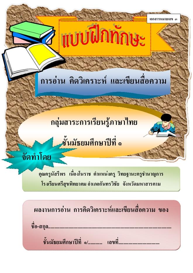 แบบฝึกทักษะการอ่าน คิดวิเคราะห์และเขียนสื่อความ ภาษาไทย ม.1 ผลงานครูนัสรีพร เนื่องโนราช