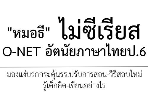 """""""หมอธี""""ไม่ซีเรียสO-NETอัตนัยภาษาไทยป.6"""
