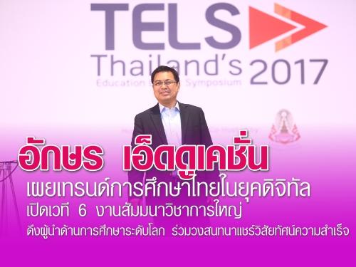 อักษร เอ็ดดูเคชั่น เผยเทรนด์การศึกษาไทยในยุคดิจิทัล เปิดเวที 6 งานสัมมนาวิชาการใหญ่  ดึงผู้นำด้านการศึกษาระดับโลก ร่วมวงสนทนาแชร์วิสัยทัศน์ความสำเร็จ