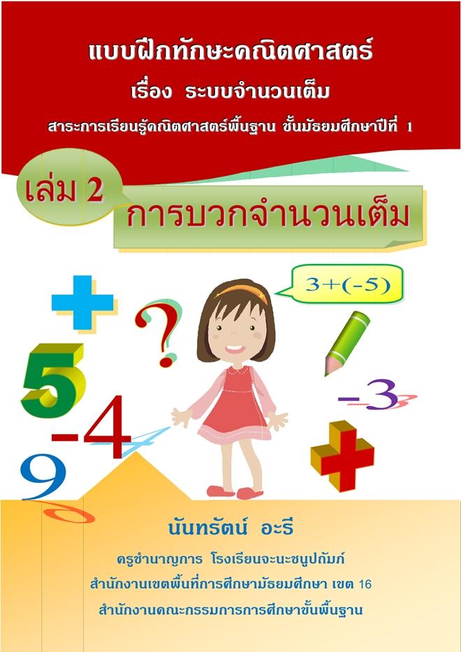 แบบฝึกทักษะคณิตศาสตร์ เรื่องระบบจำนวนเต็ม ม.1 ผลงานครูนันทรัตน์ อะรี