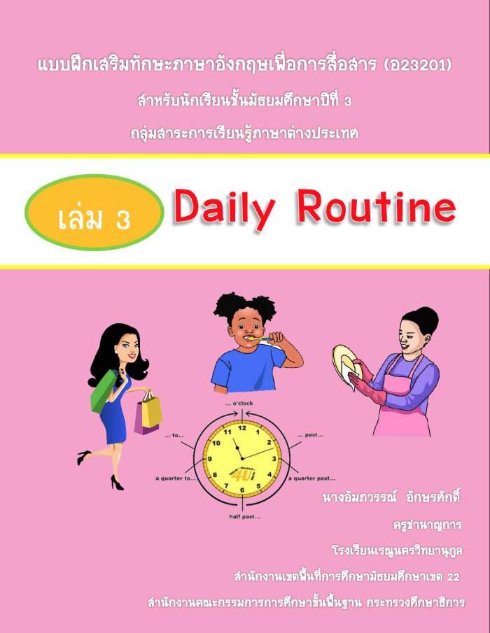 แบบฝึกทักษะภาษาอังกฤษเพื่อการสื่อสาร สำหรับนักเรียนชั้น ม.3 เล่มที่ 3 daily routine ผลงานครูอัมภวรรณ์ อักษรศักดิ์