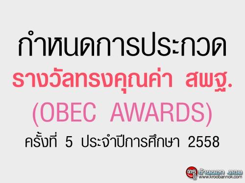 กำหนดการประกวดรางวัลทรงคุณค่า สพฐ.(OBEC AWARDS) ครั้งที่ 5 ประจำปีการศึกษา 2558