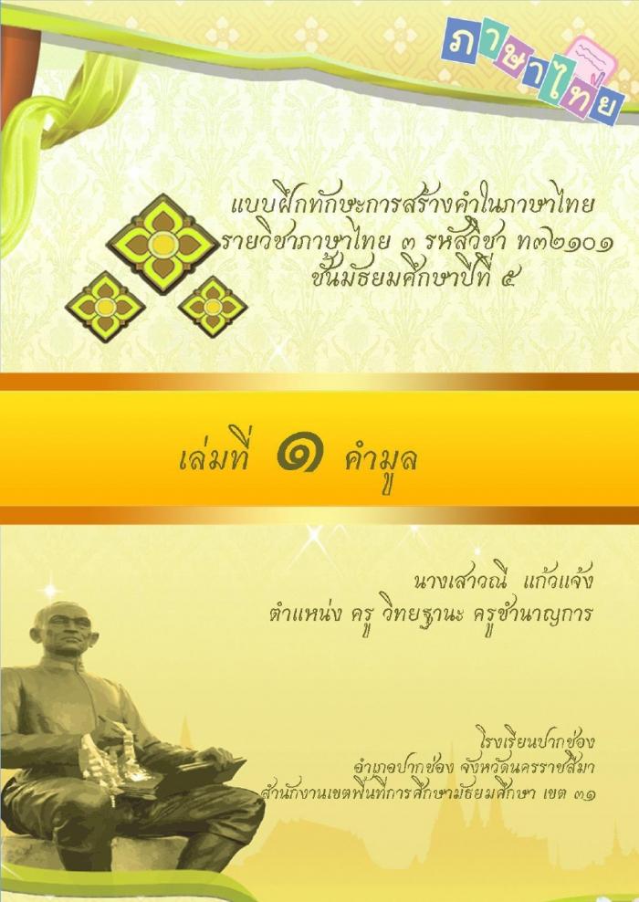 แบบฝึกทักษะการสร้างคำในภาษาไทย รายวิชาภาษาไทย 3 ชั้นมัธยมศึกษาปีที่ 5 ผลงานครูเสาวณี  แก้วแจ้ง