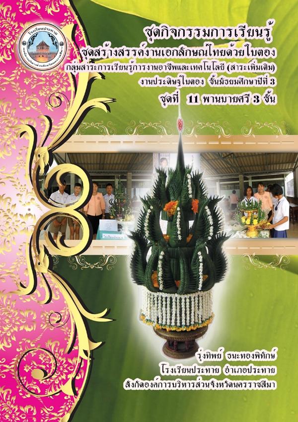 ชุดกิจกรรมการเรียนรู้ ชุด สร้างสรรค์งานเอกลักษณ์ไทยด้วยใบตอง ม.3 ผลงานครูรุ่งทิพย์ ธนะทองพิทักษ์
