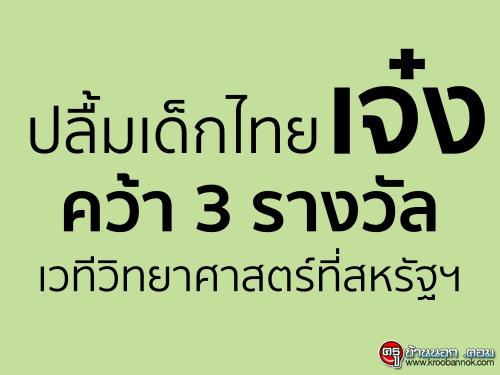 ปลื้มเด็กไทยเจ๋งคว้า 3 รางวัลเวทีวิทยาศาสตร์ที่สหรัฐฯ