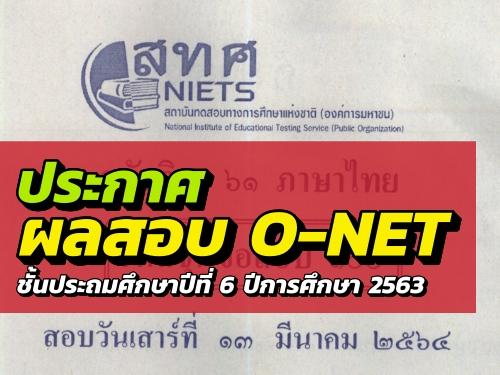 ประกาศผลสอบ O-NET ป.6 ปีการศึกษา 2563