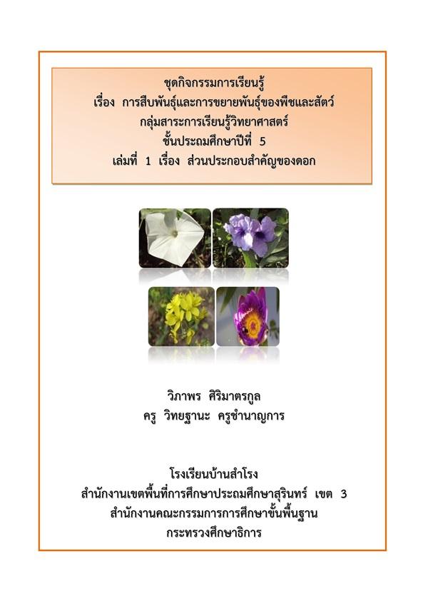 ชุดกิจกรรมการเรียนรู้ วิทยาศาสตร์ ป.5 เรื่อง การสืบพันธุ์และการขยายพันธุ์ของพืชและสัตว์ ผลงานครูวิภาพร  ศิริมาตรกูล