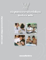 หลักสูตรแกนกลางการศึกษาขั้นพื้นฐาน พุทธศักราช 2551 ฉบับสมบูรณ์(4 สี)