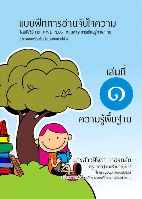 แบบฝึกการอ่านจับใจความโดยใช้วิธีการ KWL PLUS กลุ่มสาระการเรียนรู้ภาษาไทย สาหรับนักเรียนชั้นประถมศึกษาปีที่ 5 ผลงานครูศิรดา ทองกลัด